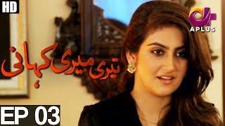 Yeh Ishq Hai - Teri Meri Kahani - Episode 3 | A Plus ᴴᴰ Drama | Agha Ali, Hiba Qadir, Fahad Rehmani
