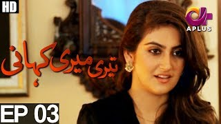 teri-meri-kahani---episode-3-a-plus-drama-agha-ali-hiba-qadir-fahad-rehmani