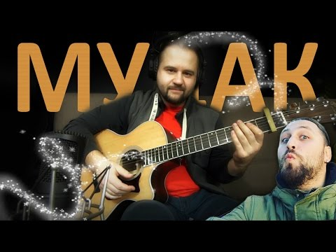Mudak - Fingerstyle with Gitarin / Hyugoиз YouTube · С высокой четкостью · Длительность: 2 мин4 с  · Просмотры: более 3.000 · отправлено: 10-1-2017 · кем отправлено: Fingerstyle with Gitarin