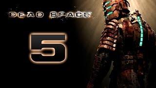 Dead Space прохождение часть 5