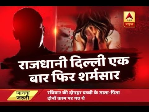 Delhi: 8-month-old child raped by her cousin brother