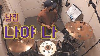 남진 - 나야나 / 드럼커버 (Drum Cover) /…