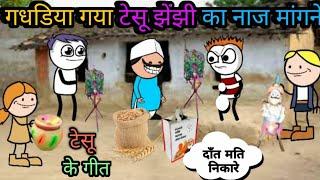 Gadhadiya gaya tesu Jhenji ka naaj mangne??|tween craft| comedy video @247 CARTOON JOKES