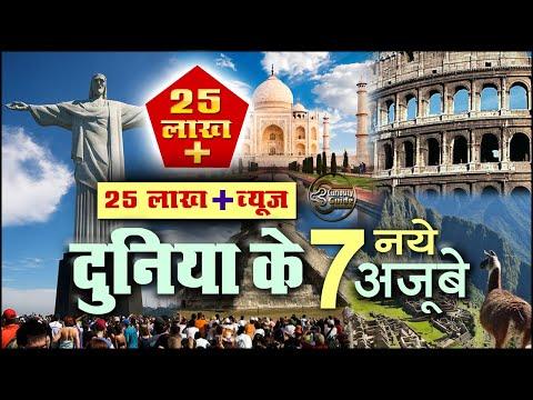 दुनिया के नये सात अजूबे The New Seven Wonders Of The World  90% लोगों को इनके बारे में जानकारी नही