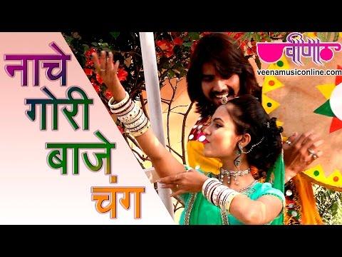 "Latest Rajasthani Holi Songs 2018   "" Nache Gori Baje "" HD Video   Marwadi Fagan Songs HD"