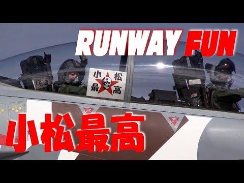 [小松☆最高] 超絶機動飛行!!! 飛行教導群アグレッサーによるデモフライト 小松基地航空祭