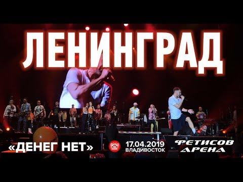 Ленинград - Денег нет (Live, Владивосток, 17.04.2019)