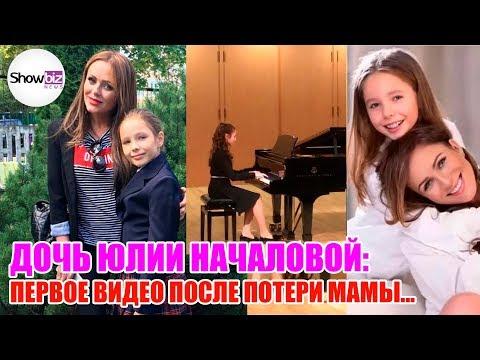 Дочь Юлии Началовой: