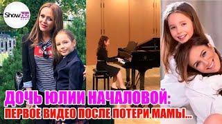 Дочь Юлии Началовой: первое видео после потери мамы...