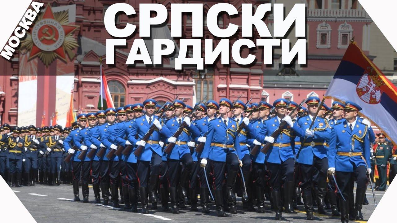 Gardisti Vojske Srbije na Paradi pobede u Moskvi