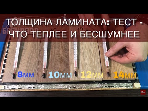 Толщина ламината на что влияет ? Тест теплопроводности и шумности