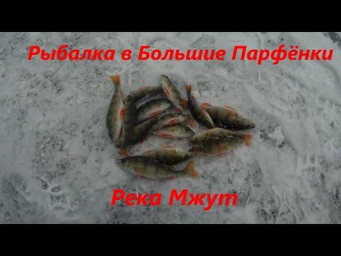 Большие Парфенки. Рыбалка