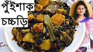 অনবদ্য স্বাদের নিরামিষ পুঁইশাক চচ্চড়িPui shak chachhoriNiramish pui shak recipe bengali