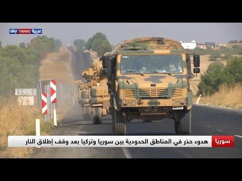 اتهامات متبادلة بين الأكراد وتركيا بشأن خرق وقف إطلاق النار  - نشر قبل 4 ساعة