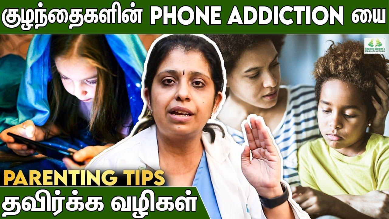 குழந்தைகள் அதிகமாக  Phone பார்ப்பதால் ஏற்படும் பிரச்சனைகள் - Dr Deepthi Jammi, Cwc | Parenting Tips