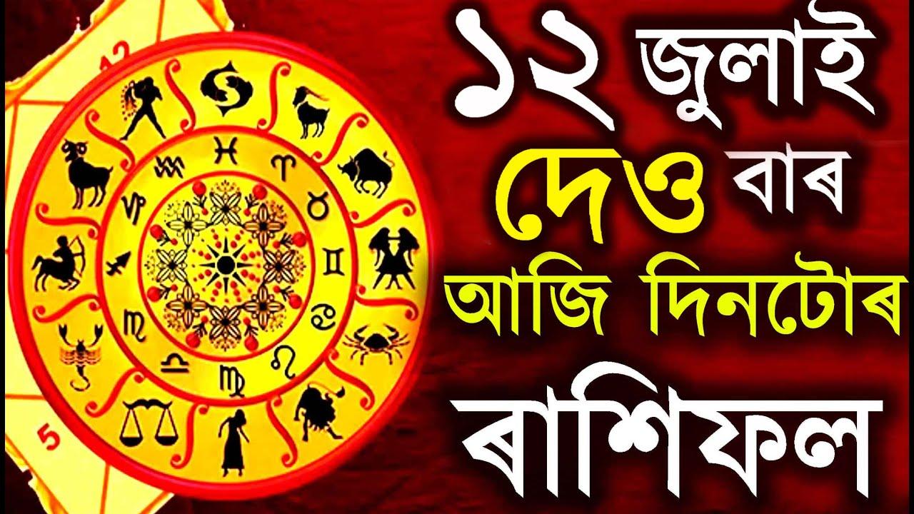 Assamese Rashifal | Indian Astrology | Assamese Astrology | Astrology In Assamese | @absmarttips
