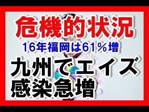 「危機的状況」九州でエイズ感染急増