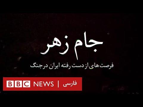 جام زهر؛ فرصتهای از دست رفته ایران در جنگ
