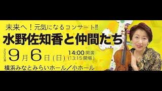 「水野佐知香と仲間たち」〜未来へ!元気になるコンサート!!〜 P.サラサーテ:ツィゴイネルワイゼン