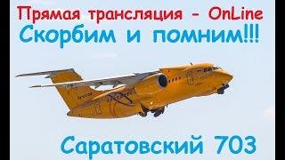 видео Катастрофа Ан-148 в Подмосковье