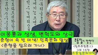 『#창조주권론』Ⅱ3-16강 춘향을 잡으러 가니 : 명창…