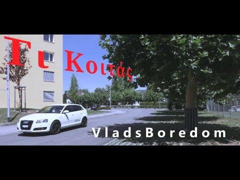 VladsBoredom - Ti Koitas / Τι Κοιτάς - 4K MUSIC VIDEO