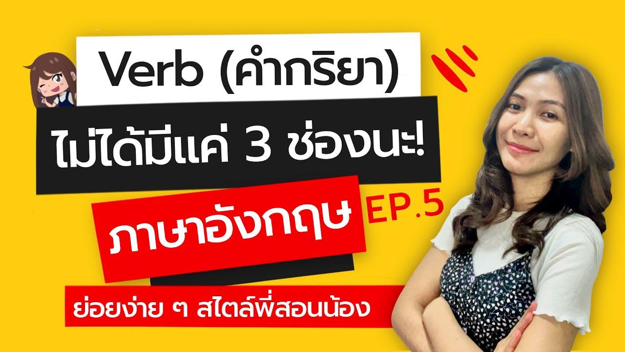 กริยาหลัก กริยา 3 ช่องคืออะไร กริยาช่วย do does did is am are have has had ใช้ยังไง | EP.11 (1/2)