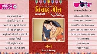24 भागों में दुनिया का सबसे बड़ा विवाह गीत संकलन   Vivah Geet Banni   Audio Jukebox