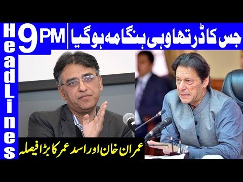 This will be the last time Pakistan approaches IMF | Headlines & Bulletin 9 PM | 20 Oct 2018 | Dunya