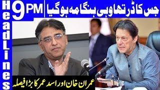 This will be the last time Pakistan approaches IMF   Headlines & Bulletin 9 PM   20 Oct 2018   Dunya