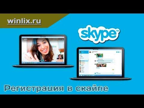 Лёгкий способ установить и настроить Skype