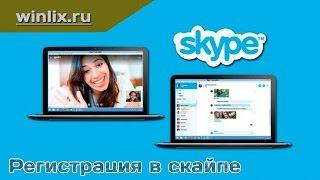 видеоурок  - Как установить и настроить Skype (скайп)