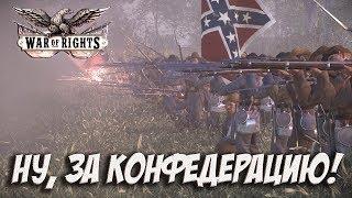War Of Rights - Реалистичный Шутер По Гражданской Войне В США