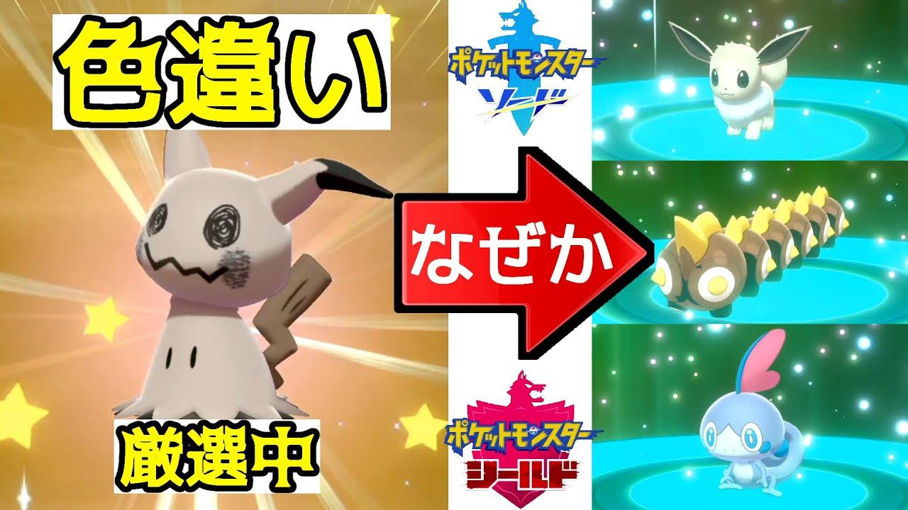 ポケモン 剣盾 ミミッキュ 入手方法