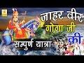जाहर वीर गोगा जी की सम्पूर्ण यात्रा | Jahar Vir Goga Ji Ki Sampuran Yattra | O P Rathor