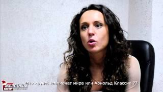 Гурина Анастасия (интервью)