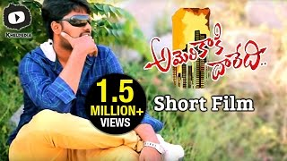 America ki Daredi | Telugu Comedy Short Film | By Srikanth with English Subtitles