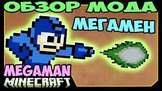Мегамен Уже Тут (Megaman) - Обзор мода для Minecraft