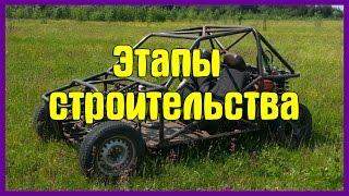 видео Самодельный багги из ВАЗ