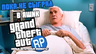 Пока не сыграл в ящик GTA V RP (самые интересные моменты)