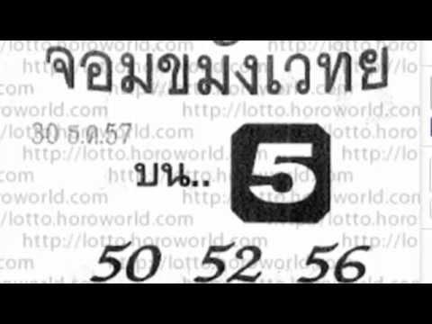หวย เลขเด็ดงวดนี้ หวยซองจอมขมังเวทย์ 30/12/57 ส่งท้ายปี 57