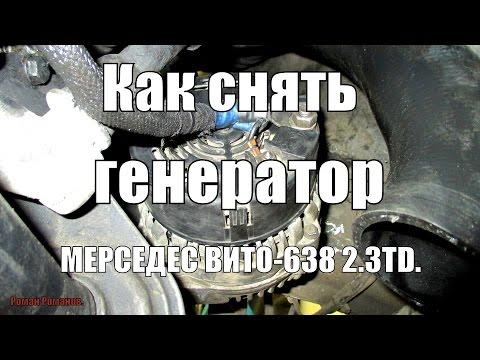 Как снять генератор Мерседес Вито 638.