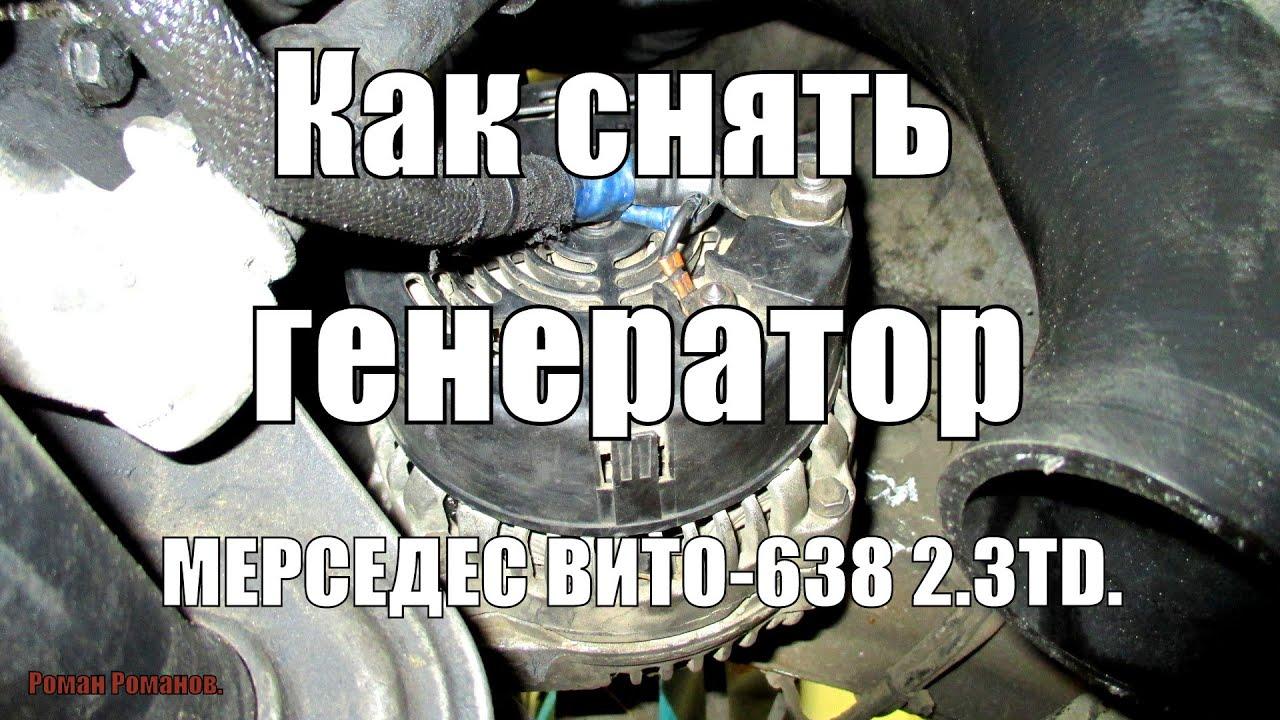 Как снять генератор Мерседес Вито-638.