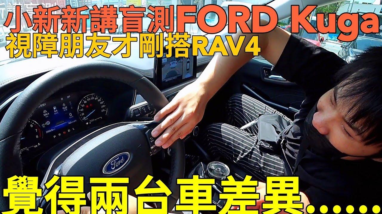 真正盲測FORD Kuga!對比豐田RAV4視障朋友表示......CR-V CX-5 U6 X-trail Tiguan URX參考