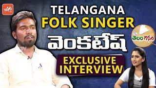 Folk Singer Venkatesh Exclusive Songs | Latest Telangana Folk Songs | Telanganam | YOYO TV Channel
