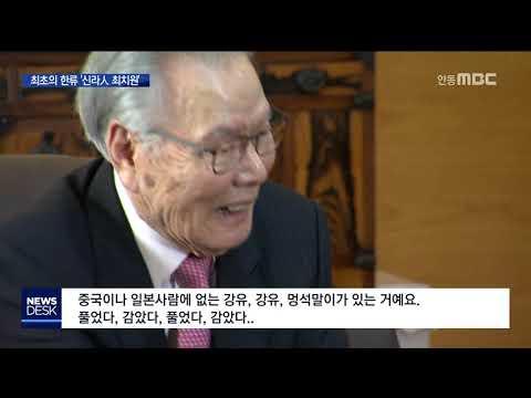 최초의 한류 '신라人 최치원' / 안동MBC