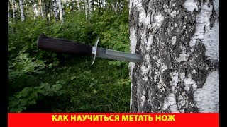 Как научиться метать нож
