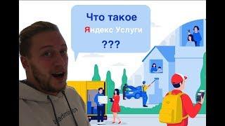 Что такое Яндекс.Услуги? Неужели это правда... Новый сервис от Яндекс!