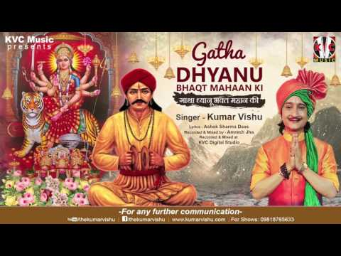 Gatha Dhyanu Bhaqt Mahaan Ki !Bhajan ! Kumar Vishu