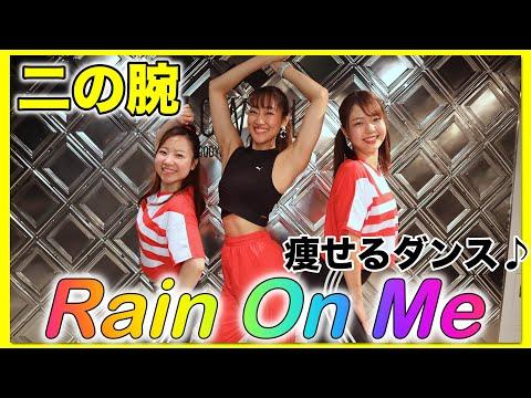 【二の腕痩せダンス】ノリノリ踊って♪3分汗だくダイエット🔥/Lady Gaga-Rain On Me/Dance workout
